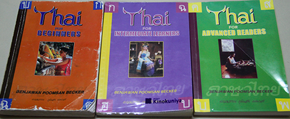 Thai For Beginners Book
