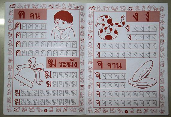 Thai Alphabet Writing Book