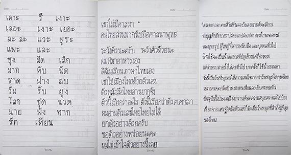 Thai Notebook