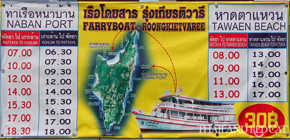 Pattaya to Koh Larn Ferry Timetable