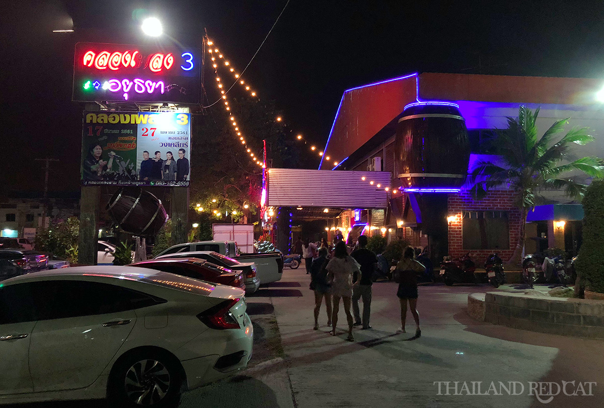 Ayutthaya Night Club