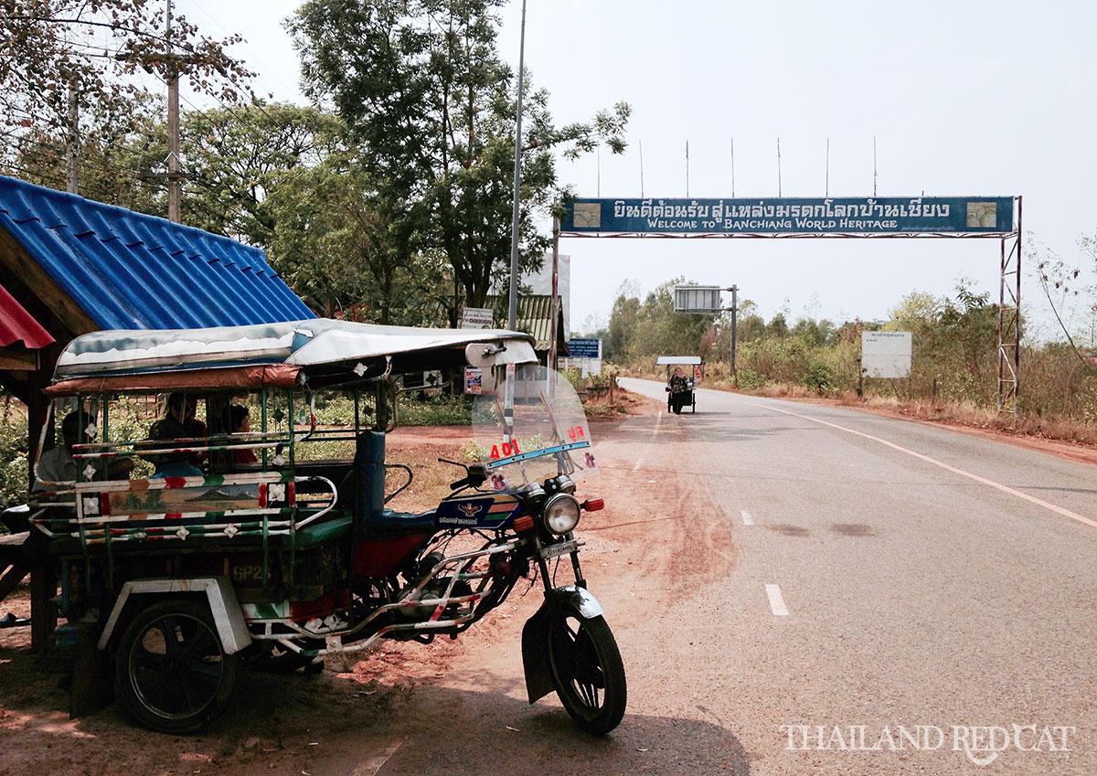Ban Chiang Entrance
