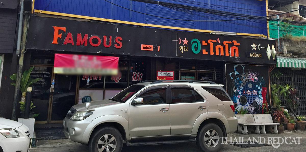 Go Go Bar in Ubon
