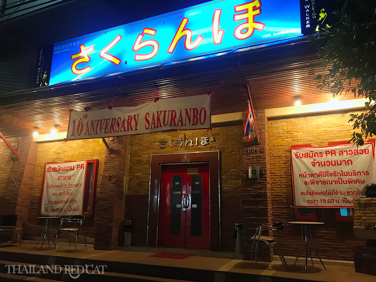 Karaoke Bar in Korat