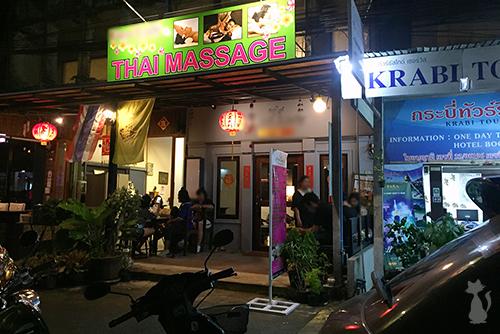 Massage Salon in Krabi Town